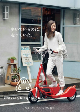 Walking Bicycle Club骑车即步行